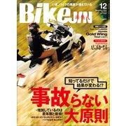 BikeJIN/培倶人 2020年12月号 Vol.214(エイ出版社) [電子書籍]