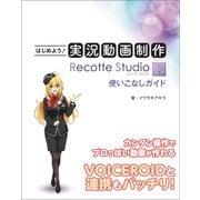 はじめよう!実況動画制作 Recotte Studio使いこなしガイド(三才ブックス) [電子書籍]