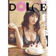 DOLCE Vol.1 桃月なしこver.(白夜書房) [電子書籍]