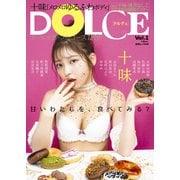 DOLCE Vol.1 十味ver.(白夜書房) [電子書籍]