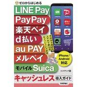 ゼロからはじめる LINE Pay, PayPay, 楽天ペイ, d払い, au PAY, メルペイ&モバイルSuica キャッシュレス導入ガイド (iPhone&Android対応)(技術評論社) [電子書籍]