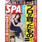 SPA!(スパ) 2020年11/10号(扶桑社) [電子書籍]