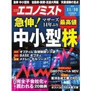 エコノミスト 2020年11/10号(毎日新聞出版) [電子書籍]