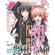 Megami Magazine(メガミマガジン) 2020年12月号(イード) [電子書籍]