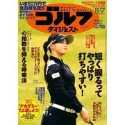 週刊ゴルフダイジェスト 2020/11/17号(ゴルフダイジェスト社) [電子書籍]