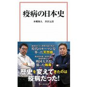 疫病の日本史(宝島社) [電子書籍]