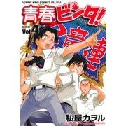 DX版青春ビンタ! 4巻(少年画報社) [電子書籍]