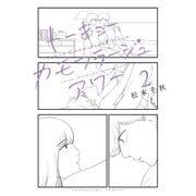 トーキョーカモフラージュアワー(2)(少年画報社) [電子書籍]