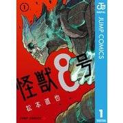 怪獣8号 1(集英社) [電子書籍]