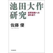 池田大作研究 世界宗教への道を追う(朝日新聞出版) [電子書籍]