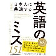 新版 日本人に共通する 英語のミス151(ジャパンタイムズ出版) [電子書籍]