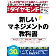 週刊ダイヤモンド 20年11月7日号(ダイヤモンド社) [電子書籍]