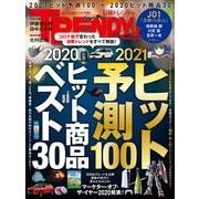 日経トレンディ 2020年12月号(日経BP社) [電子書籍]