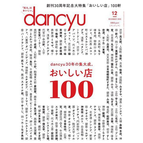 dancyu 2020年12月号(プレジデント社) [電子書籍]