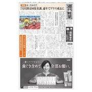 週刊粧業 第3226号(週刊粧業) [電子書籍]