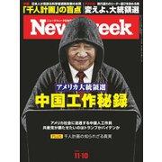 ニューズウィーク日本版 2020年11/10号(CCCメディアハウス) [電子書籍]