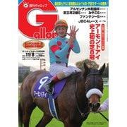 週刊Gallop(ギャロップ) 2020年11月8日号(サンケイスポーツ) [電子書籍]