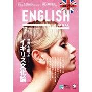 ENGLISH JOURNAL (イングリッシュジャーナル) 2020年12月号(アルク) [電子書籍]