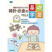 障害がある子どもの時計・お金の基礎学習(学研) [電子書籍]