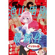 Sho-Comi 2020年23号(2020年11月5日発売)(小学館) [電子書籍]