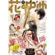 【電子版】花とゆめ 23号(2020年)(白泉社) [電子書籍]