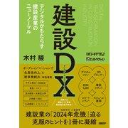 建設DX デジタルがもたらす建設産業のニューノーマル(日経BP社) [電子書籍]