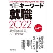 朝日キーワード就職2022 最新時事用語&一般常識(朝日新聞出版) [電子書籍]