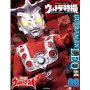 ウルトラ特撮 PERFECT MOOK vol.09 ウルトラマンレオ(講談社) [電子書籍]