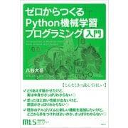 機械学習スタートアップシリーズ ゼロからつくるPython機械学習プログラミング入門(講談社) [電子書籍]