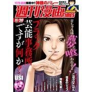 週刊漫画TIMES 2020年11/20号(芳文社) [電子書籍]