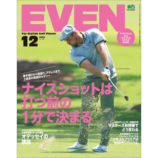 EVEN 2020年12月号 Vol.146(エイ出版社) [電子書籍]
