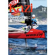 月刊 Kazi(カジ)2020年12月号(舵社) [電子書籍]