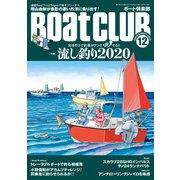 月刊 Boat CLUB(ボートクラブ)2020年12月号(舵社) [電子書籍]