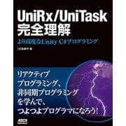 UniRx/UniTask完全理解 より高度なUnity C♯プログラミング(ドワンゴ) [電子書籍]