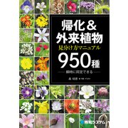 帰化&外来植物 見分け方マニュアル950種(秀和システム) [電子書籍]