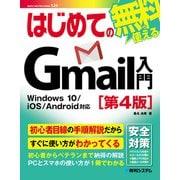 はじめてのGmail入門(第4版)(秀和システム) [電子書籍]