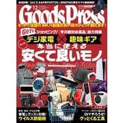 月刊GoodsPress(グッズプレス) 2020年12月号(徳間書店) [電子書籍]