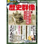 歴史群像 2020年12月号(ワン・パブリッシング) [電子書籍]