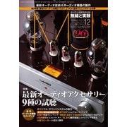 MJ無線と実験 2020年12月号(誠文堂新光社) [電子書籍]