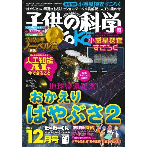 子供の科学 2020年12月号(誠文堂新光社) [電子書籍]