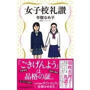 女子校礼讃(中央公論新社) [電子書籍]