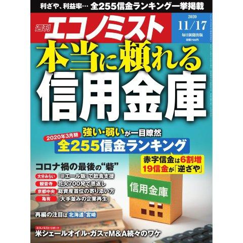 エコノミスト 2020年11/17号(毎日新聞出版) [電子書籍]