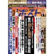 週刊ポスト 2020年11/20号(小学館) [電子書籍]
