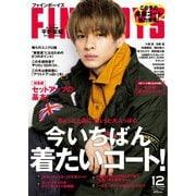 FINEBOYS(ファインボーイズ) 2020年12月号(日之出出版) [電子書籍]