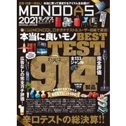 100%ムックシリーズ MONODAS 2021(晋遊舎) [電子書籍]