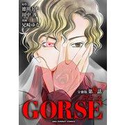 GORSE【マイクロ】 9(小学館) [電子書籍]