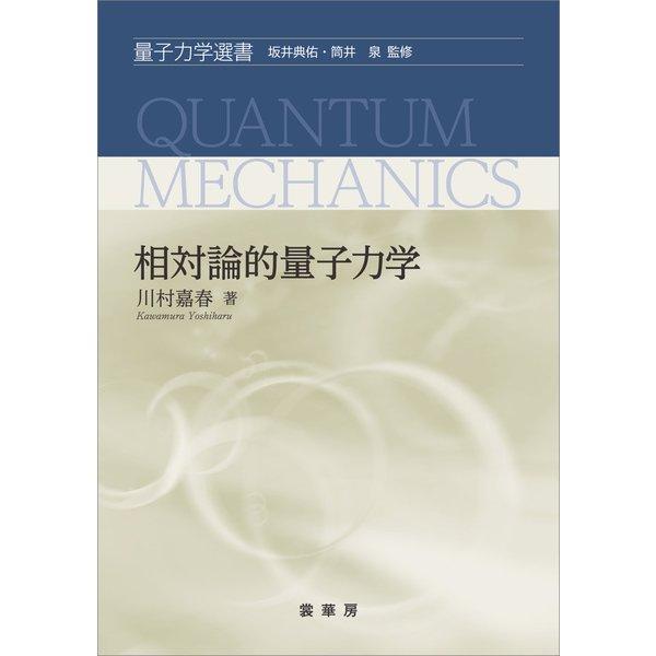 相対論的量子力学(裳華房) [電子書籍]