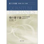 場の量子論 -不変性と自由場を中心にして-(裳華房) [電子書籍]