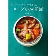 スープストックで朝楽ちん♪ ゆーママのスープのお弁当(飛鳥新社) [電子書籍]