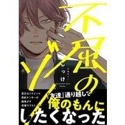 不屈のゾノ【電子限定特典つき】(KADOKAWA) [電子書籍]